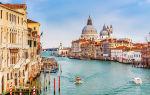 Гранд-канал Венеции