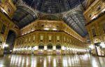 Семизвездочный отель в Милане