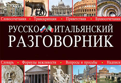Русско-итальянский разговорник - обложка книги